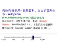 Wikipedia Tiếng Trung về Obama