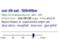 Một ví dụ Wiki tiếng Hindi